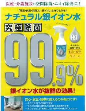 【ウイルス対策】ナチュラル銀イオン水 500ml1本【5月1日より順次発送】