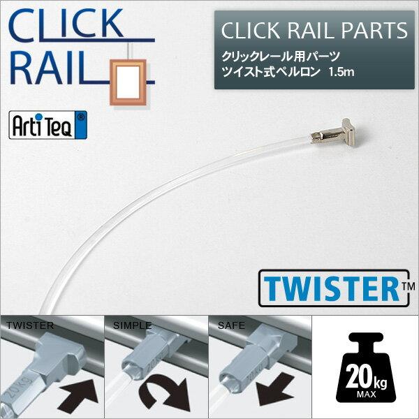 クリックレール用 ツイスト式ペルロン 1.5m(透明ワイヤー)【CL-07447】【絵画/壁掛け/インテリア/玄関/アートフレーム】