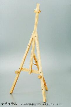木製イーゼル X001 (高さ115cm)【絵画/壁掛け/インテリア/玄関/アートフレーム】