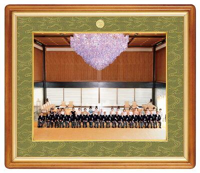 【送料無料】高級写真額誉(ほまれ)C-8半切