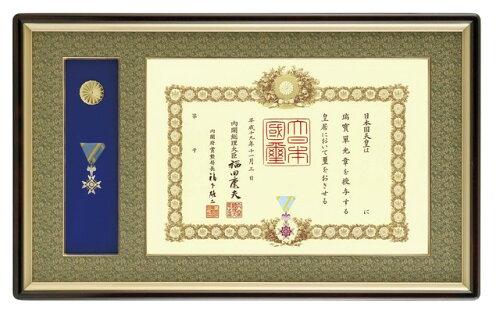 高級叙勲額・勲記勲章額 「T-1(大)」【受章記念プレー...