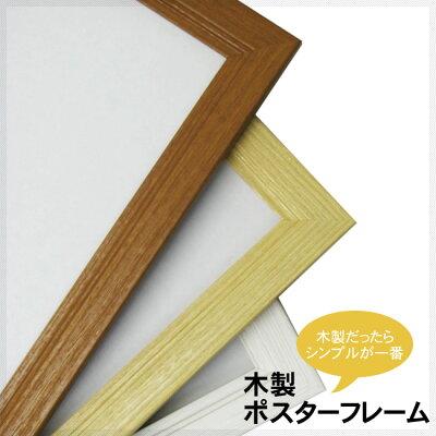 ポスターフレーム/木地菊全サイズ[用紙寸法900×600ミリ]