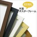 木製ポスターフレーム B2サイズ(728×515mm)【ポスターパネル...