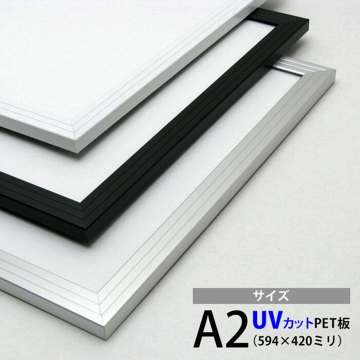 激安アルミポスターフレーム A2サイズ(594×420mm)全3色 シルバー/ブラック/ホワイト/パネル/額縁【UVカット】【壁掛け/インテリア/玄関/アートフレーム】