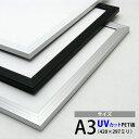 激安アルミポスターフレーム A3サイズ(420×297mm)全3色 シルバー/ブラック/ホワイト/パネル/額縁【UVカット】【壁掛け/インテリア/玄関/アートフレーム】・・・