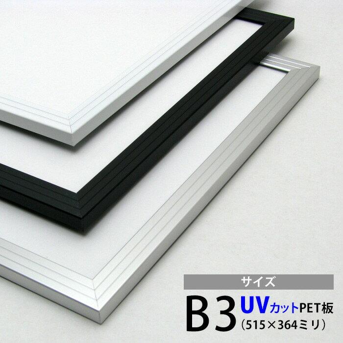 激安アルミポスターフレーム B3サイズ(515×364mm)全3色 シルバー/ブラック/ホワイト/パネル/額縁【UVカット】【壁掛け/インテリア/玄関/アートフレーム】