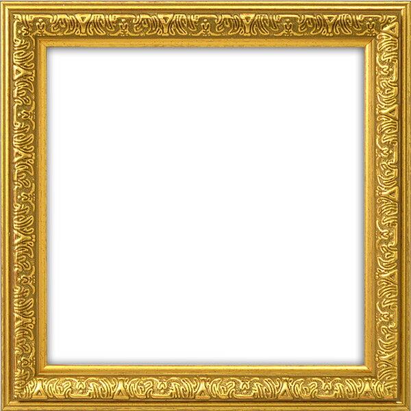 正方形額縁 シャイン/ゴールド 250角(250×250mm) ☆前面ガラス仕様☆【絵画/壁掛け/インテリア/玄関/スクエア/記念品/アートフレーム】