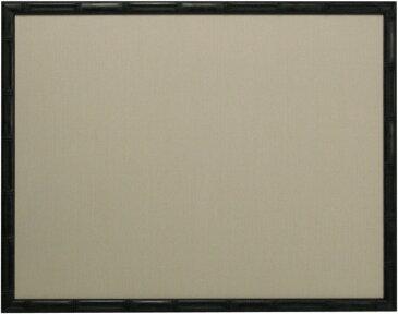 書道額 竹フレーム 書道半切1/5(350×272mm)作品専用※ベタ布貼り仕様※【絵画/壁掛け/インテリア/玄関/アートフレーム】
