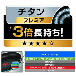 ティファールT-falサンライズ・プレミアフライパン24cmD55304【ingen03bsf2】