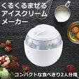 貝印 くるくるまぜるアイスクリームメーカー DL5929【北海道、沖縄への配送は追加送料1500円】