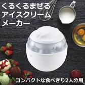 貝印 くるくるまぜるアイスクリームメーカー DL5929