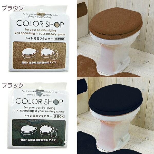 兼用トイレフタカバー 洗浄暖房型 普通型 カラーショップ 全14色