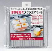 ラジエントヒーター用焼きアミ SK-RYA