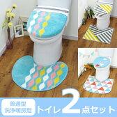 トイレマット 2点セット FUNDIT(ファンディット)【N1】