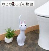 ねこのトイレブラシ