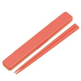 音のならない箸・箸箱セット18cm アースカラー サーモンピンク