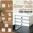 収納ボックス 書類ケース レターケース おしゃれ パルプレターケース 卓上 引き出し 硬質パルプ 北欧 FBD-WA43W