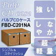 収納ボックス 書類ケース CDケース おしゃれ パルプCDケース 卓上 引き出し 硬質パルプ 北欧 FBD-C201NA