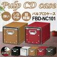 収納ボックス 書類ケース CDケース おしゃれ パルプCDケース 卓上 引き出し 硬質パルプ 北欧 FBD-NC101BK FBD-NC101W FBD-NC101NA FBD-NC101R FBD-NC101S