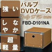 収納ボックス 書類ケース DVDケース おしゃれ パルプDVDケース 卓上 引き出し 硬質パルプ 北欧 FBD-D101NA