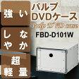 【半額(50%OFF)+ポイント20倍+送料無料】収納ボックス 書類ケース DVDケース おしゃれ パルプDVDケース 卓上 引き出し 硬質パルプ 北欧 FBD-D101W