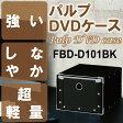 【半額(50%OFF)+ポイント20倍+送料無料】収納ボックス 書類ケース DVDケース おしゃれ パルプDVDケース 卓上 引き出し 硬質パルプ 北欧 FBD-D101BK