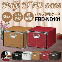 パルプDVDケースブラックホワイトナチュラルレッドブラウンFBD-ND101