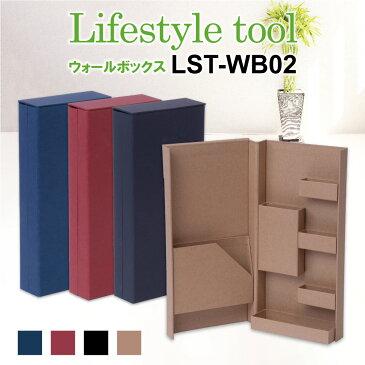 収納ボックス 紙箱収納 小物収納 卓上収納 美容品ストック 救急箱 コレクションボックス ライフスタイルツール LST-WB02NV LST-WB02WR LST-WB02BK LST-WB02KR