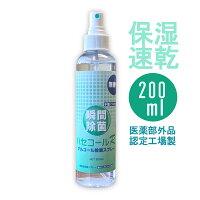 アルコール除菌スプレー200ml【ハセコールR】手指 アルコール消毒液 日本製