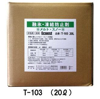不在融氷、防凍劑融化雪T-103(20L)<無鹽、無毒性生銹的融雪剤>