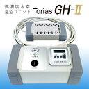 トリアスGH-2【水素温浴ユニット】5PPM高濃度水素生成器-水素バス(日本製) その1