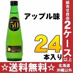 24 アップルタイザー 275 ml pot Motoiri [アップルタイザー company apple pop]