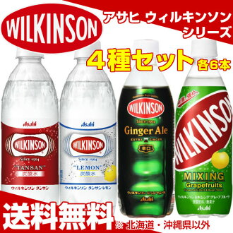 24 assorted 500 ml of four kinds of *6 Asahi Wilkinson pet set [Wilkinson tongue sun lemon ginger ale Motoiri carbonated drink]