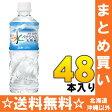 アサヒ 富士山のバナジウム天然水 530mlペット 24本入×2 まとめ買い〔ミネラルウォーター バナジウム 天然水 バナジウムウォーター 天然ミネラル 水 asahi〕