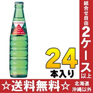 2ケース以上【送料無料】北海道・沖縄以外 アサヒウィルキンソンドライジンジャエール190ml瓶24...