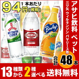 Asahi election eating varieties 500 ml pet (choose Insert two 24) 48 pieces [Wilkinson ginger - ale carbonate Bayliss dodecamin mitsuya cider 澄mikiru.