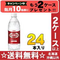 アサヒウィルキンソンタンサン500mlペット24本入(お米付き)