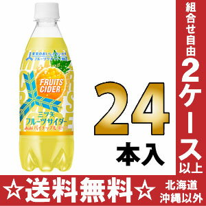 アサヒ三ツ矢フルーツサイダーパイナップル500mlペット24本入 2ケース以上【送料無料】北海道・...