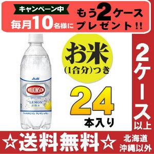 500 ml of 24 Asahi Wilkinson tongue sun lemon pet Motoiri [carbonated drink WILKINSON WilkinsonTansan at the rate of materials]