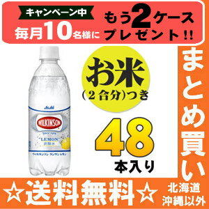 500 ml of 24 *2 Asahi Wilkinson tongue sun lemon pet Motoiri bulk buying [carbonated drink WILKINSON WilkinsonTansan at the rate of materials]