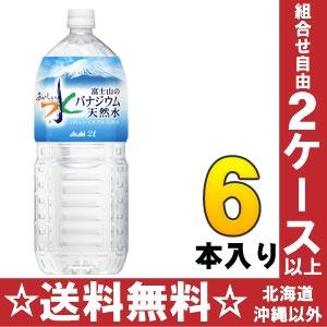 Asahi Fuji vanadium natural water 2 L pet 6 pieces []