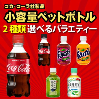 48 280 ml of 300 ml of variety small capacity pet (I can choose 24 Motoiri two kinds) set [pet pet Fanta Aquarius 綾鷹爽健美茶] which can choose Coca-Cola
