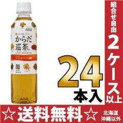 コカ・コーラからだ巡茶410mlペット24本入 2ケース以上【送料無料】北海道・沖縄以外コカ・コー...
