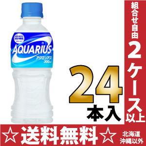 Coca-Cola Aquarius 300 ml pet 24 pieces [ERI tomorrow only the AQUARIUS sports drinks.