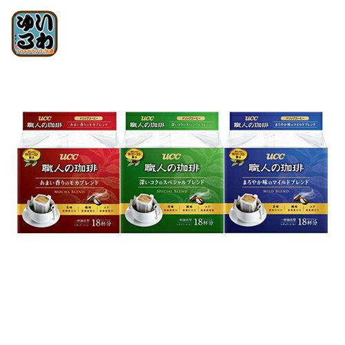 UCC 職人の珈琲 ドリップコーヒー (18杯分×6袋)×3種アソートセット