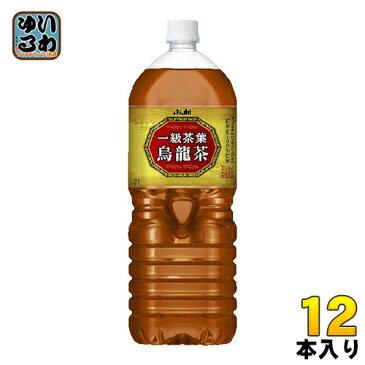 アサヒ 一級茶葉烏龍茶 2L ペットボトル 12本 (6本入×2 まとめ買い) 〔お茶〕