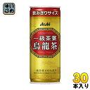 〔クーポン配布中〕アサヒ 一級茶葉使用烏龍茶 245g 缶 30本入〔ウーロン茶お茶〕