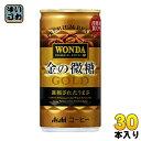 〔送料無料〕アサヒ ワンダ WONDA 金の微糖 185g 缶 30本入〔Asahi ワンダ WANDA 缶コーヒー 珈琲 190g缶〕