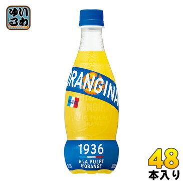 サントリー オランジーナ 420ml ペットボトル 24本入×2 まとめ買い〔12%混合果汁入り飲料(炭酸ガス入り)〕