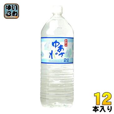 和歌山 ゆあさの水 2L 6本入×2 まとめ買い〔アルカリイオン水 非加熱 ナチュラルミネラルウォーター あさみや〕